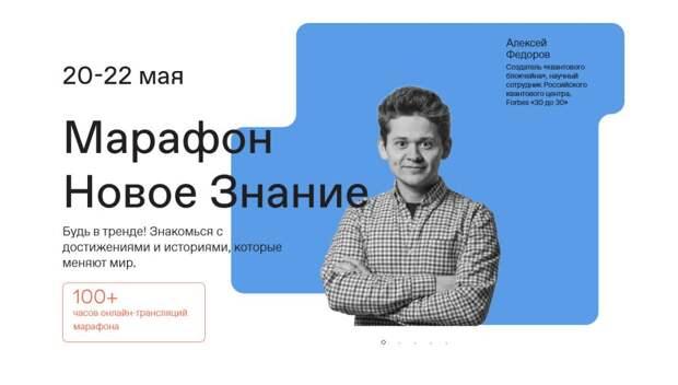 Обновлённое общество «Знание» проведет всероссийский просветительский марафон