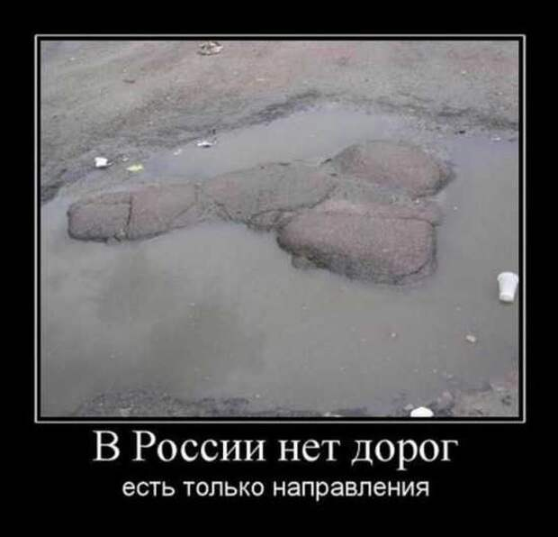 Дороги в России - смешные демотиваторы авто