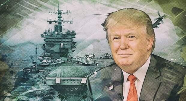 Трамп начинает новую войну, несмотря на временную потерю двух авианосцев