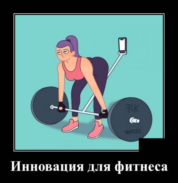 Демотиватор про девушек и фитнес