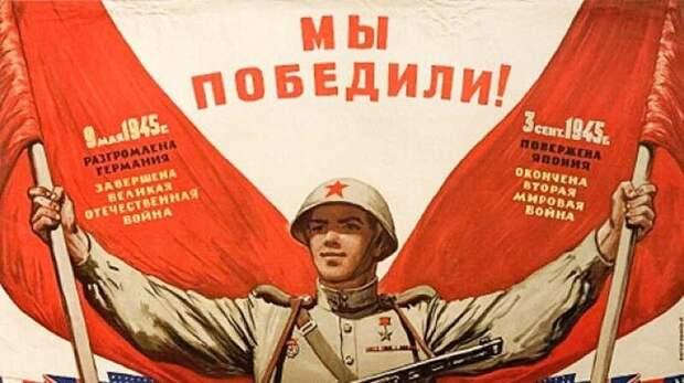Вот поэтому изменили дату окончания Второй мировой войны