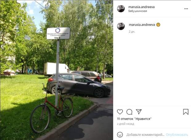 Фото дня: велосипед на парковке для спецтранспорта в Бабушкинском