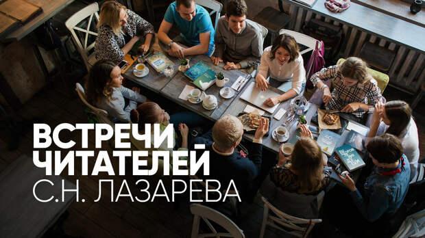 Планируем встречи читателей С.Н.Лазарева в Москве!