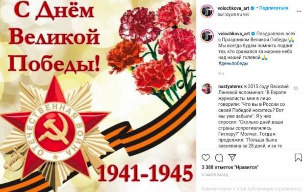 Волочкова в честь 9 Мая опубликовала фото юных балерин в годы войны