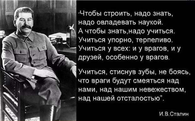 Экономика Сталина в истории СССР - Мысли, факты, комментарии...