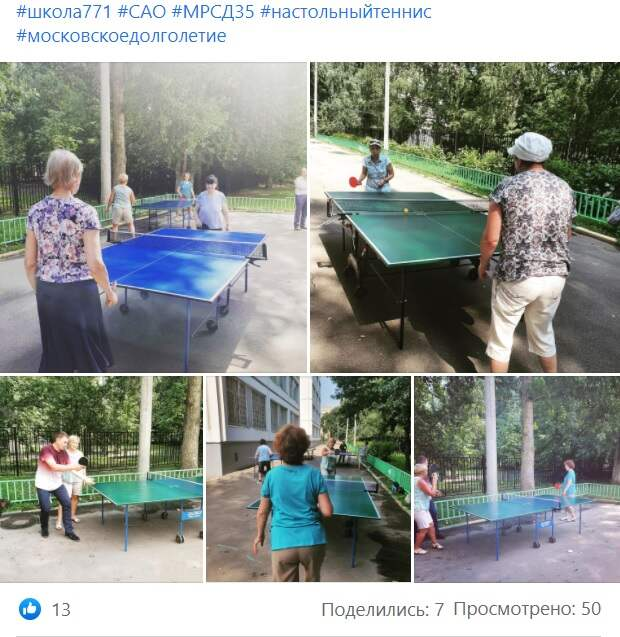 На улице Софьи Ковалевской проводят занятия по настольному теннису