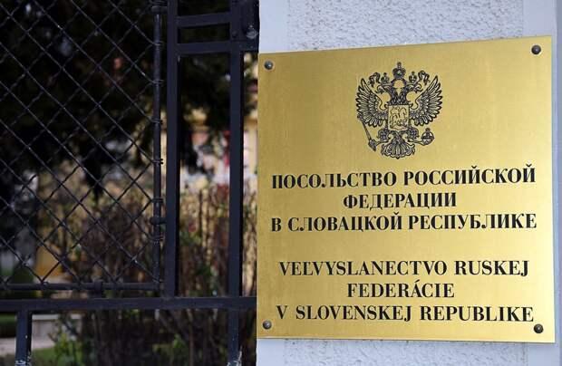 МИД Словакии назвал причину высылки российских дипломатов