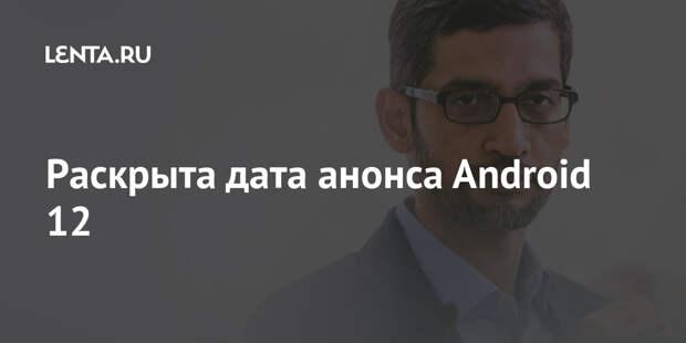 Раскрыта дата анонса Android12