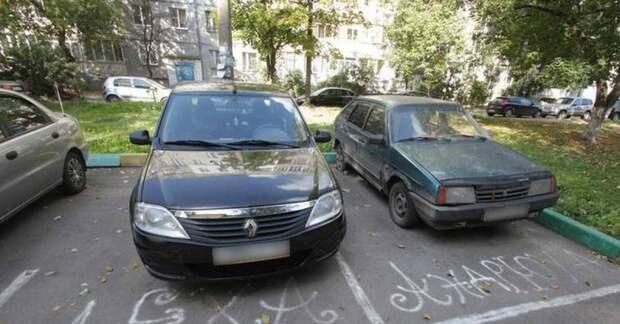 """Как бороться с теми, кто """"забронировал"""" себе парковку"""