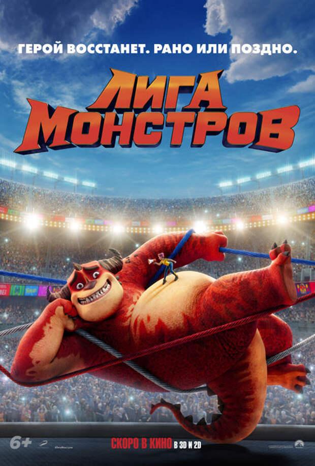 Новый трейлер к фильму «Лига монстров»