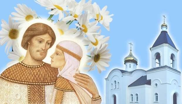В Подольске 8 июля запустят в небо фонарики в честь Дня семьи, любви и верности