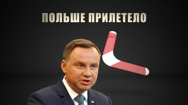 Расплата за русофобию. Евросоюз хочет ввести санкции против Польши.