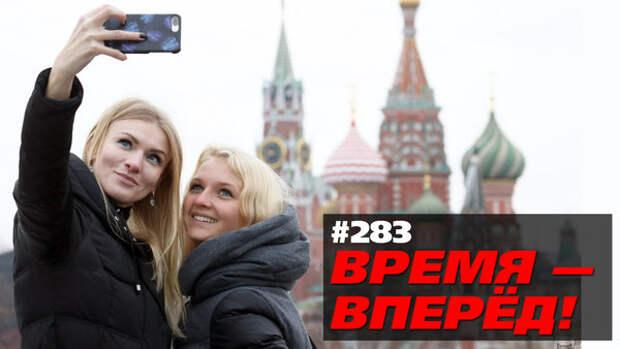 """Вот за что на самом деле критикуют Россию. """"Время-Вперёд"""" №283"""