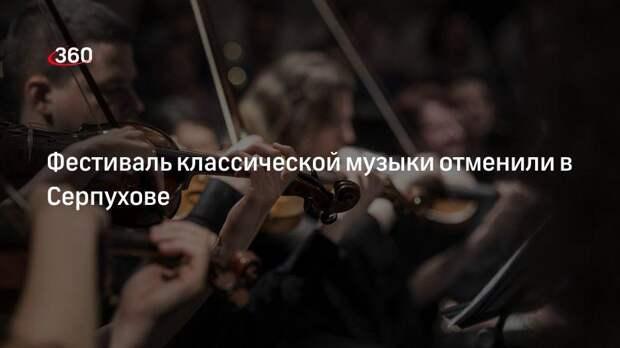 Фестиваль классической музыки отменили в Серпухове