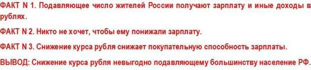 """Академик Глазьев: """"ГЕНЕРАЛ МОРОЗ"""""""