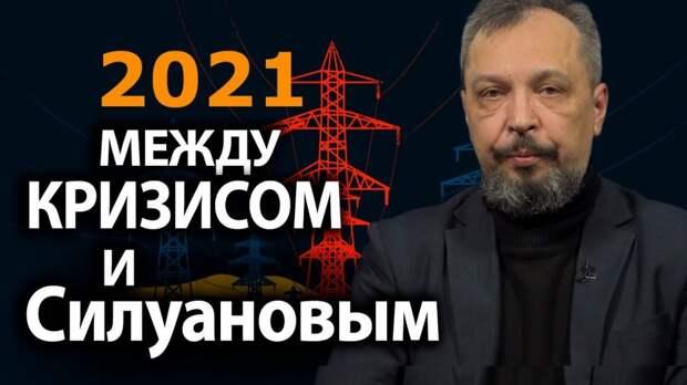 Баженовская свита. Нефть последней надежды или шаг в технобудущее? Борис Марцинкевич