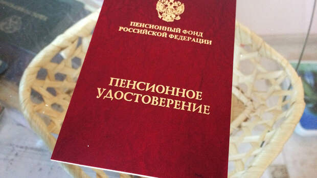 В ПФР рассказали, кто из россиян может выйти на пенсию досрочно