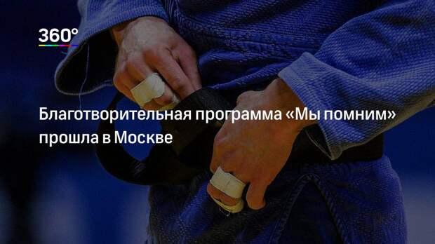 Благотворительная программа «Мы помним» прошла в Москве