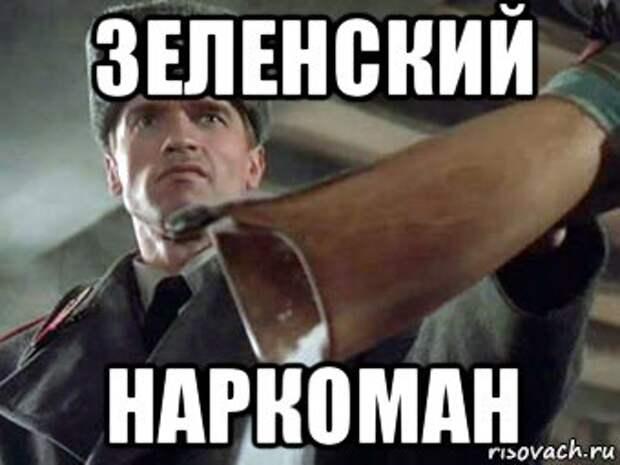 Президент Украины – метадоновый наркоман?