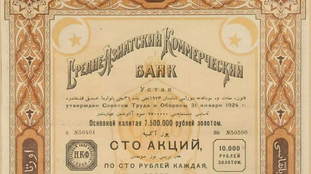 """""""Окраинный"""" банк для центра Азии"""