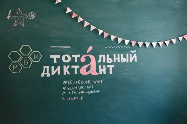 Ижевск вновь поборется за звание столицы «Тотального диктанта»