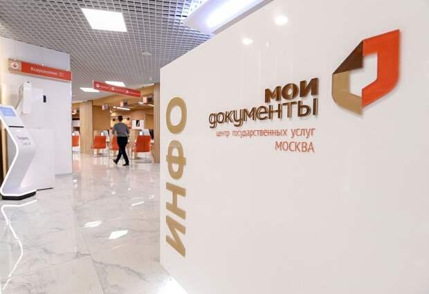 Центр «Мои документы» в Алтуфьеве продолжит работу по предварительной записи