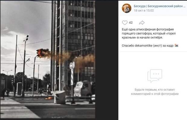 Фото дня: когда светофор загорелся в буквальном смысле