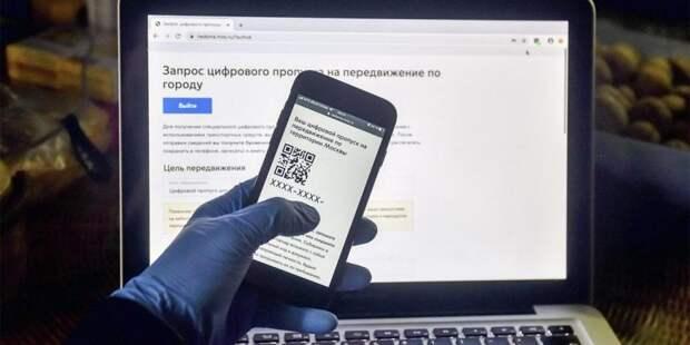 С 27 мая в Москве будут действительны только московские цифровые пропуска. Фото: mos.ru