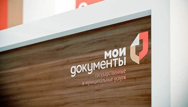 Офисы МФЦ в Подольске возобновили работу в ограниченном режиме
