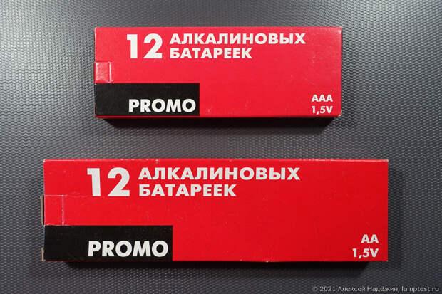 Щелочные батарейки по 8 рублей