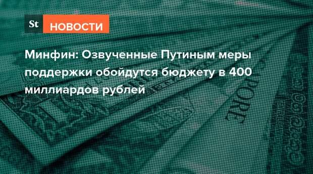 Минфин: Озвученные Путиным меры поддержки обойдутся бюджету в 400 миллиардов рублей