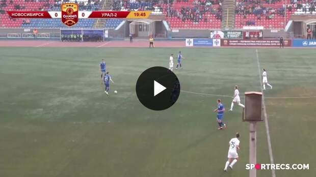 ОЛИМП – Первенство ПФЛ-2020/2021 Новосибирск vs Урал-2 07.05.2021