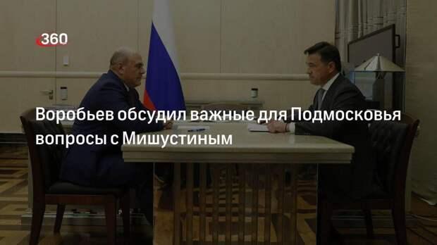 Воробьев обсудил важные для Подмосковья вопросы с Мишустиным