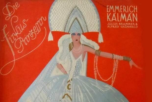 История оперетты «Принцесса цирка»