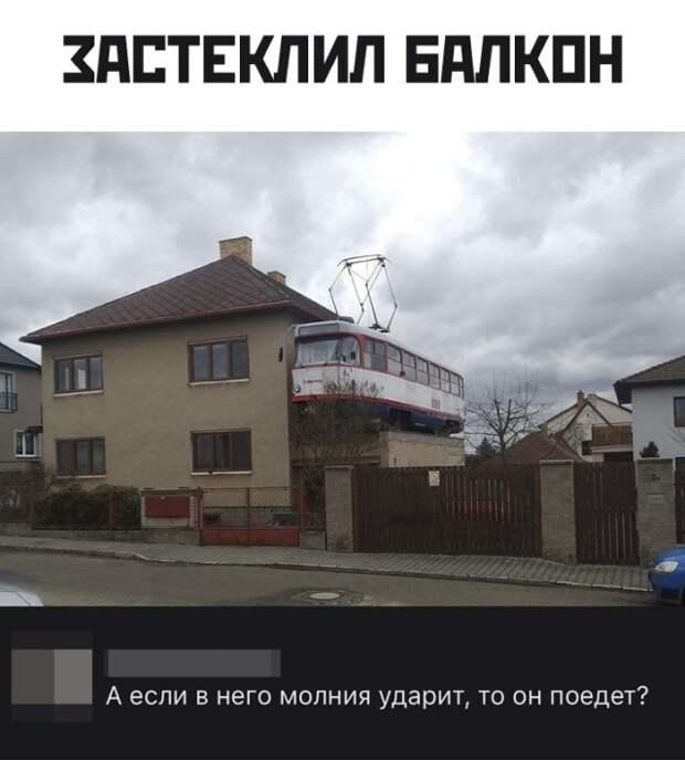 Трамвай на балконе