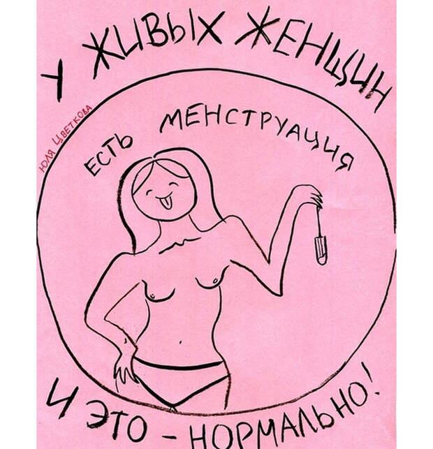 Мы #заЮлю: тело – не порнография. Быть женщиной – не преступление