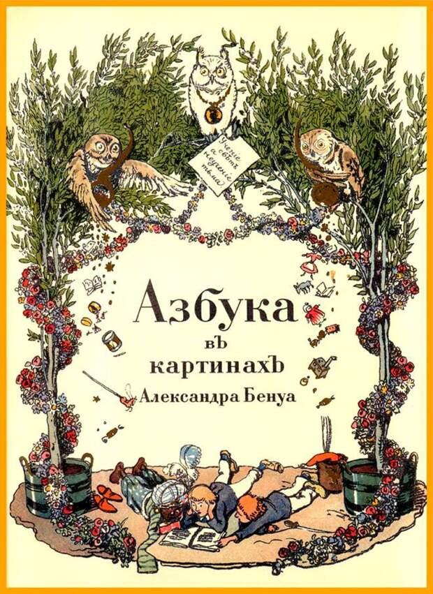 Азбука  для детей в картинках . 1904 год  издания