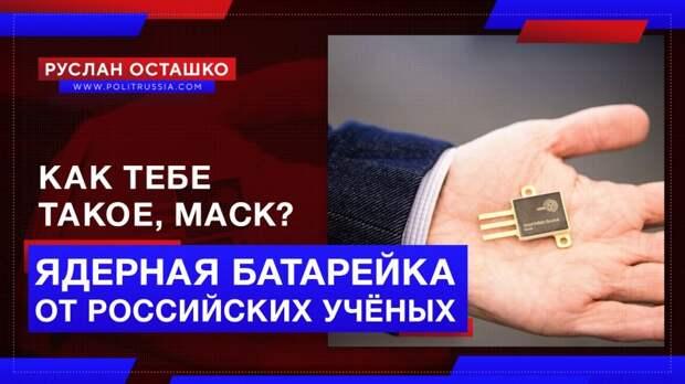 Как тебе такое, Илон Маск? Российские учёные сделали ядерные батарейки