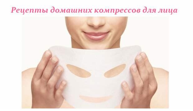 2749438_Recepti_domashnih_kompressov_dlya_lica (700x402, 178Kb)