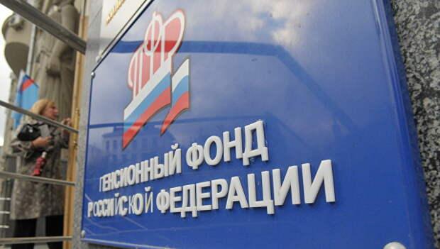 Пенсионный фонд РФ. Архивное фото