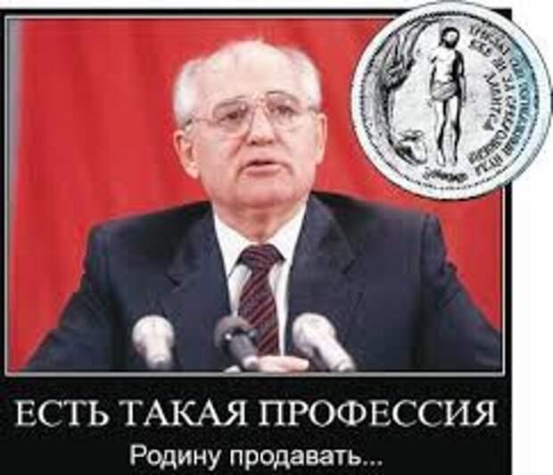 Горбачев - эпохальный Иуда. Часть 1