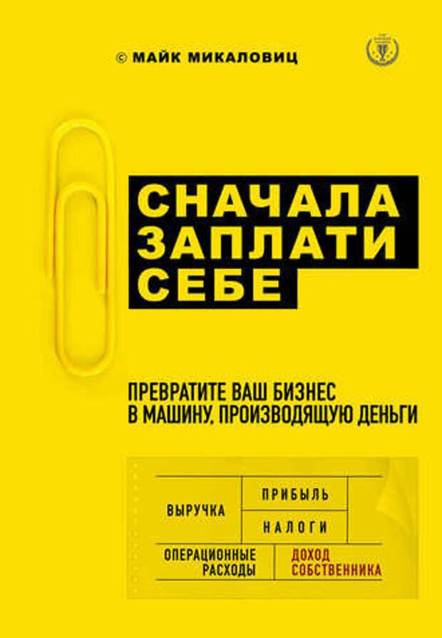 """Тезисное изложение основных мыслей книги Майка Микаловица """"Сначала заплати себе"""""""