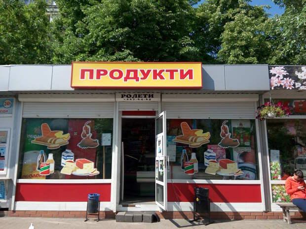 С легендой о дешёвых украинских продуктах покончено