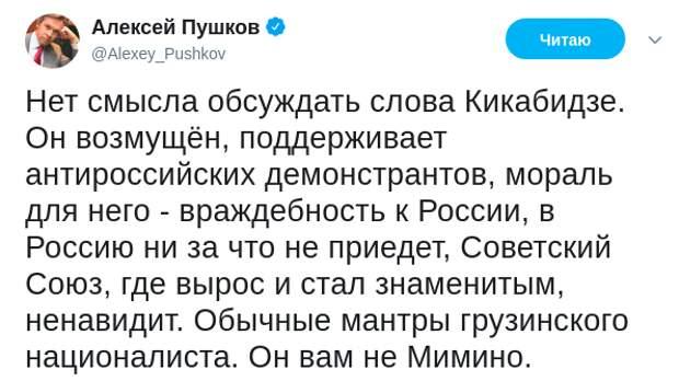 """""""Он вам не Мимино"""". Пушков не дал Кикабидзе ни шанса на реабилитацию после слов о России"""