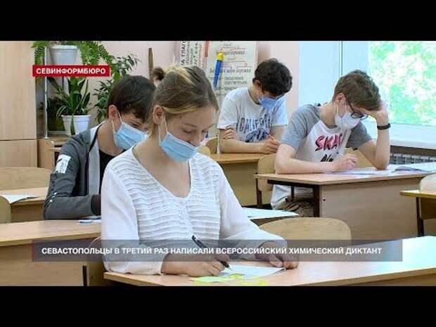 Севастопольцы в третий раз написали Всероссийский химический диктант