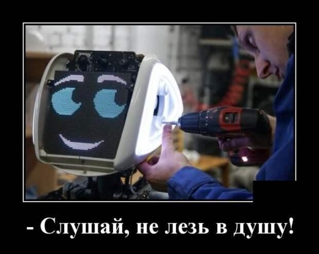 Демотиватор про роботов