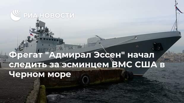 "Фрегат ""Адмирал Эссен"" начал следить за эсминцем ВМС США в Черном море"