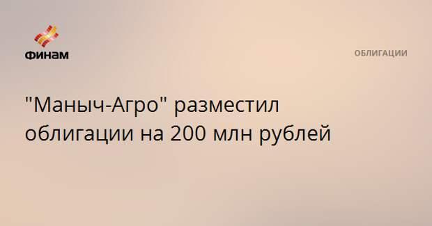 """Маныч-Агро"" разместил облигации на 200 млн рублей"