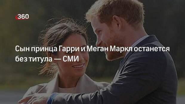 Сын принца Гарри и Меган Маркл останется без титула— СМИ