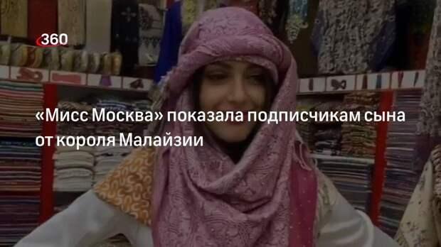 «Мисс Москва» показала подписчикам сына от короля Малайзии